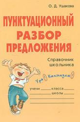 Пунктуационный разбор предложения, Справочник школьника, Ушакова О.Д., 2008