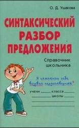 Синтаксический разбор предложения, Справочник школьника, Ушакова О.Д., 2007