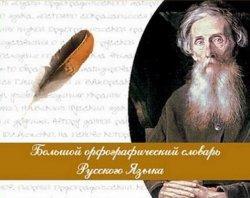 Большой орфографический словарь Русского Языка, CD, 2004
