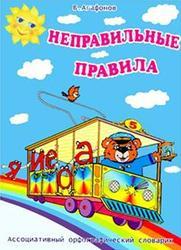 Неправильные правила, Ассоциативный орфографический словарик, Агафонов В.В., 2007