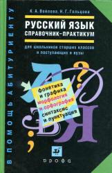 Русский язык, Справочник-практикум, Войлова К.А., Гольцова Н.Г., 2005