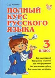 Полный курс русского языка, 3 класс, Ушакова О.Д., 2011