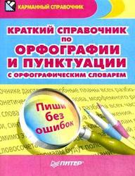 Краткий справочник по орфографии и пунктуации с орфографическим словарем, Радион А., 2010