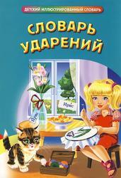Словарь ударений, Говердовская И.Б., 2010