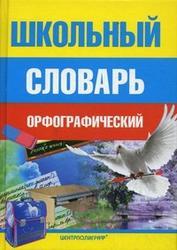 Школьный орфографический словарь, Жукова Т.М., 2012