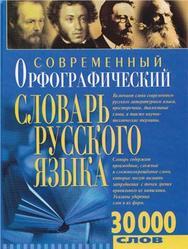 Современный орфографический словарь русского языка, Белик Э.В., 2013