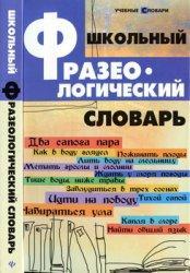 Школьный фразеологический словарь, Степанова М.И., 2010