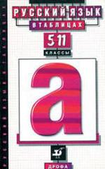 Русский язык в таблицах - 5-11 класс - Справочное пособие - Гольдин З.Д, Светлышева В.Н.