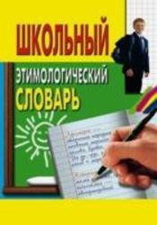 Школьный этимологический словарь, Пигулевская И., 2010