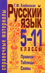 Русский язык, 5-11 класс, Справочные материалы, Хлебинская Г.Ф., 2011