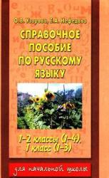 Справочное пособие по русскому языку, 1-2 класс, Узорова О.В., Нефёдова Е.А., 2006