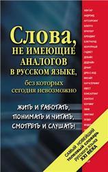 Самый новейший толковый словарь русского языка XXI века, Шагалова Е.Н., 2011