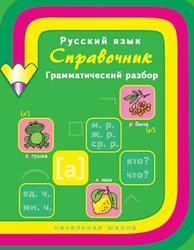 Русский язык, Грамматический разбор, Справочник, Начальная школа, Васильева Л.С., 2008