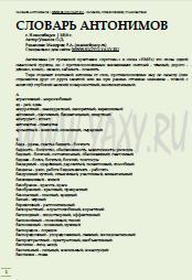 Словарь антонимов, Ушаков О.Д., 2010