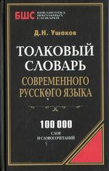 Толковый словарь современного русского языка, Ушаков Д.Н., 2013