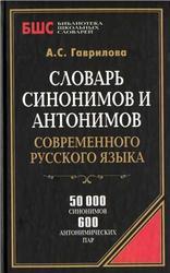 Словарь синонимов и антонимов современного русского языка, 50000 слов, Гаврилова А.С., 2013