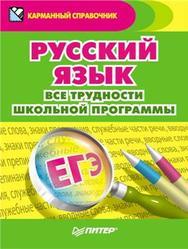 Русский язык, Все трудности школьной программы, Александра Радион, 2011