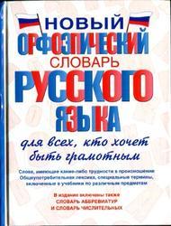 Новый орфоэпический словарь русского языка, Гридина Т.А., Коновалова Н.И., Бурцева В.В., 2013