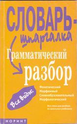 Словарь-шпаргалка, Грамматический разбор, Снарская С.М., 2005