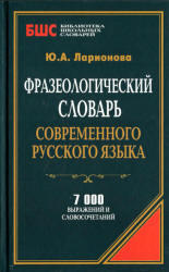Фразеологический словарь современного русского языка, Ларионова Ю.А., 2014