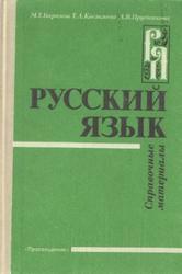 Русский язык, Справочные материалы, Баранов М.Т., Костяева Т.А., Прудникова А.В., 1993