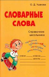 Словарные слова, Словарик школьника, Ушакова О.Д., 2005