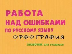 Работа над ошибками по русскому языку, Орфография, Справочник, Петрушко Я.И., 2013