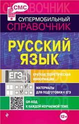 Русский язык, Супермобильный справочник, Руднева А.В., 2013