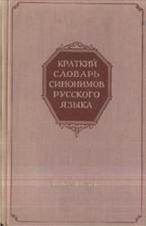 Краткий словарь синонимов русского языка, Клюева В.Н., 1956