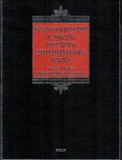 Фразеологический словарь русского литературного языка, ок. 13 000 фразеологических единиц, Фёдоров А.И., 2008