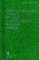Этимологический словарь русских заимствований в языках Сибири, Аникин А.Е., 2003