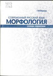 Современный русский язык, Морфология, Словарь-справочник, Часть 1, Панова Г.И., 2003