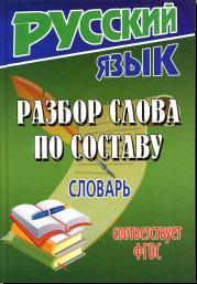 Разбор слова по составу, словарь, Федорова Т.Л., 2015