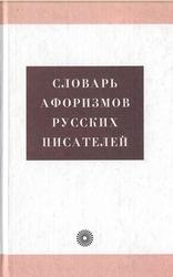 Словарь афоризмов русских писателей, Королькова А.В.
