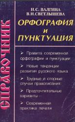 Орфография и пунктуация, Справочник, Валгина Н.С., Светлышева В.Н., 2001