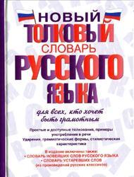 Новый толковый словарь русского языка для всех, кто хочет быть грамотным, Алабугина Ю.В., Шагалова Е.Н., Глинкина Л.А., 2014