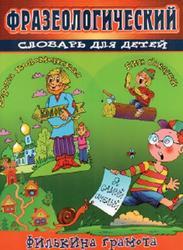 Фразеологический словарь для детей, Розе Т.В., 2014