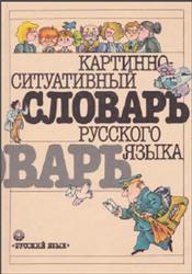 Картинно-ситуативный словарь русского языка, Ванников Ю.В., Щукин Л.Н., Муштакова А.П., 1988