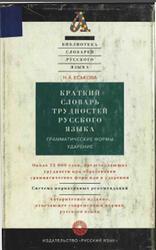 Краткий словарь трудностей русского языка, Грамматические формы, Ударение, Еськова Н.А., 1999