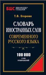 Словарь иностранных слов современного русского языка, 100 000 слов и выражений, Егорова Т.В., 2014