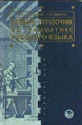 Словарь-справочник по грамматике русского языка, Максимов В.И., Одеков Р.В., 1999