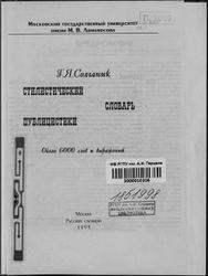 Стилистический словарь публицистики, Около 6 000 слов и выражений, Солганик Г.Я., 1999