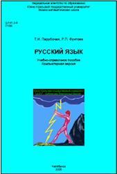 Русский язык, Учебно-справочное пособие, Компьютерная версия, Парубочая Т.И., Фунтова Р.П., 2005