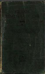 Словарь иностранных слов, вошедших в русский язык, Капельзон Т.М., 1933