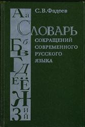 Словарь сокращений современного русского языка, Фадеев С.В., 1997