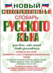 Новый словообразовательный словарь русского языка для всех, кто хочет быть грамотным, Тихонов А.Н., 2014
