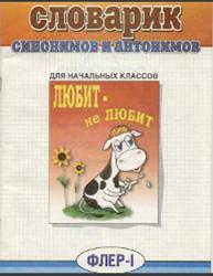 Словарик синонимов и антонимов русского языка, Семёнова Н.Г., 2000