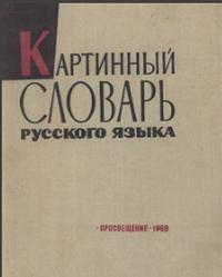 Картинный словарь русского языка, Ванников Ю.В., Щукин Л.Н., 1969