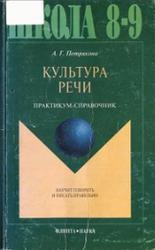 Культура речи, Практикум-справочник, 8-9 класс, Петрякова А.Г., 2001