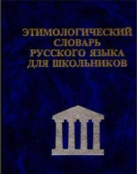 Этимологический словарь русского языка для дошкольников, 2001